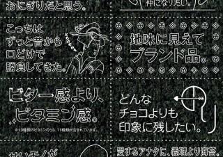 佐賀県、バレンタインデー仕様のオリジナルプリント佐賀海苔1000枚限定配布