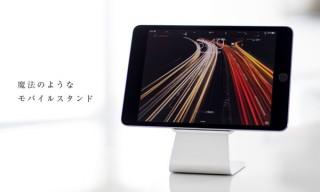iMacを彷彿とさせるスマホ・タブレットスタンド「Slope」
