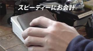 ハレルヤ、整頓×コンパクト×スピーディな育てる財布TIDY mini発表
