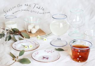 イラストレーターとのコラボ作品も展示される澤田和香奈氏のガラス展「Season on the Table」