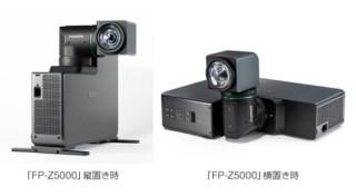 変幻自在の短焦点プロジェクター「FP-Z5000」発売。75cmの至近距離から100インチの迫力ある映像を!
