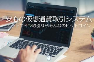みんなのビットコイン、サービス終了スケジュールを発表。2019年3月31日で全取引停止
