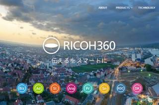 """リコー、360°の全天球画像・映像を活用したサービスの""""玄関""""となるポータルサイトを公開"""