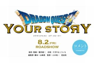 ドラクエ初のフル3DCGアニメ映画が発表、ベースはDQVで最高の「青春映画」を期待