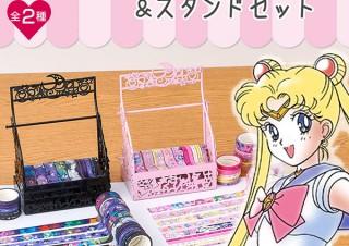 サンスター文具、「美少女戦士セーラームーン」のマスキングテープと収納スタンドのセットを発売