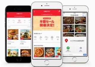 LINEデリマ、ピザやお寿司など人気チェーン店のメニューが半額になる「半額セール」
