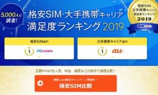 格安SIMと大手携帯キャリアの満足度はいかに、価格.comが「ネット回線満足度ランキング」発表