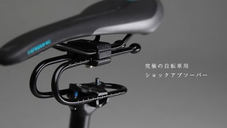 DISCOVER、サイクリング中の衝撃を和らげるRinsten Spring発売