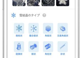 エムティーアイ、3D雨雲ウォッチにて降雪状況を投稿する空ウォッチ機能を追加