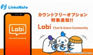 ゲーム仲間とチャットできる「Lobi」、MVNO「LinksMate」のカウントフリーオプション対象に追加
