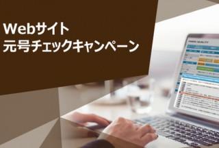 改元に備える企業のWebマスター向けサービス「Webサイト元号チェックキャンペーン」