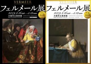 """日本初上陸の作品の""""取り持ち女""""も展示される「フェルメール展」の大阪展がスタート"""