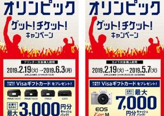 キヤノンMJがプリンタなど対象製品の購入者向けに「東京2020オリンピック ゲット!チケット!キャンペーン」