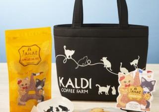カルディ、2月22日の「猫の日」にネコデザインアイテム満載の「ネコの日バッグ」発売