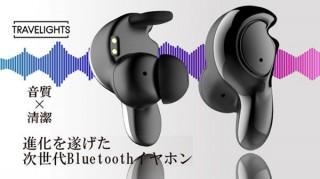 Dot.t.tokyo、UV除菌機能を搭載した完全ワイヤレスイヤホンを発売