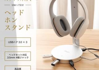 サンコー、USB DACとハブ機能を搭載したヘッドホンスタンドを発売