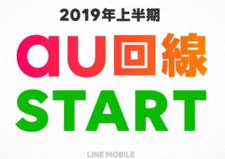 LINEモバイル、au回線スタート・即日開通店舗の拡充・特典適用範囲拡大を発表
