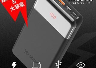 3種のポートから給電可能! 様々なデバイスにケーブル一本で対応するPD対応モバイルバッテリー「HY-PD20000」