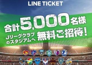 LINEチケット、スポーツチケット販売開始記念キャンペーンで5000名にJリーグチケットプレゼント
