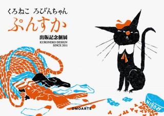 黒ねこ意匠による絵本「くろねこ ろびんちゃん ぷんすか」の出版を記念した個展がスタート