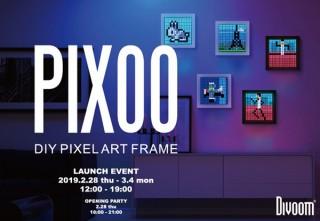 自作のドット絵を表示できるピクセルアートフレーム「PIXOO」の発売記念イベントが開催