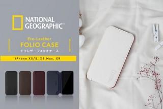 自然に優しいミニマルデザイン、ナショナルジオグラフィックiPhone専用手帳型ケース販売開始