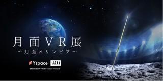 """""""月での未来のスポーツ""""をVRを通じて体験できる「月面VR展-月面オリンピア-」"""