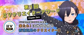バーチャルYouTuberアメノセイの過去を想起させる作品を募集しているコンテスト「Chapter Zero」