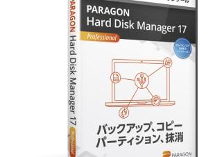Paragon、HDD/SSD管理のオールインワンツールの最新版を発売