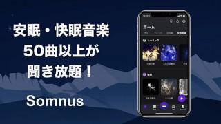 Somnus、睡眠アプリにて快適な睡眠をサポートする音楽50曲を無料配信