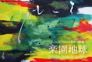 会場内の撮影OKで自由な雰囲気でアートを鑑賞できる眞野丘秋氏の絵画展「楽園地球」
