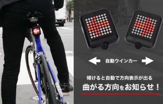 自転車のサドル下に設置する、傾き検知で矢印マークを表示する「オートベクター」