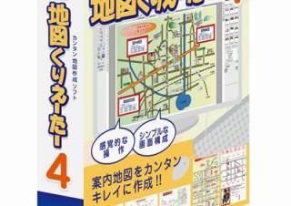 ライラックシステム、案内地図作成ソフト「地図くりえーたー4」を発売