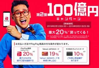 PayPay、Yahoo!プレミアム会員向けの確率アップキャンペーンを終了へ
