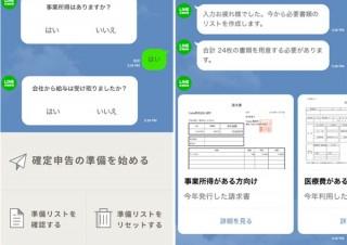 LINE、〇×式で確定申告の準備ができる「LINE確定申告診断」を無料公開