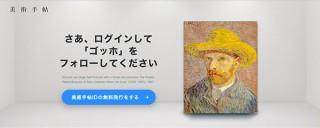 美術出版、アート系ウェブアプリ美術手帖にフォローなどの無料機能が追加