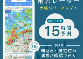 「Yahoo!天気」アプリの雨雲レーダーの予想時間が6時間から15時間に大幅アップデート