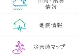 東京電力、スマホアプリTEPCO速報に新機能「災害時マップ」追加