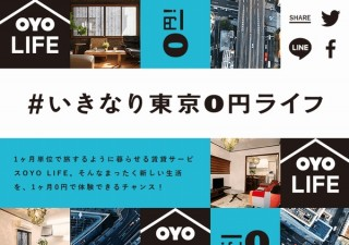 スマホ完結型賃貸サービス「OYO LIFE」、六本木・池袋等に1ヶ月無料で住めるキャンペーン開始
