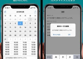 ラグナロク、iOSアプリ「以下の日程でご都合いかがでしょうかメーカー」リリース