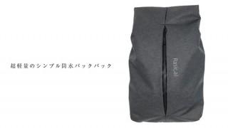 DISCOVER、ラシカルの超軽量防水バックパック「ユニコーン」発売