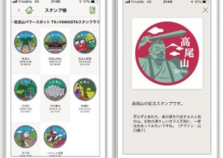 山のスタンプラリーアプリ「ヤマスタ」のデジタルスタンプを募集するデザインコンテストが開催中