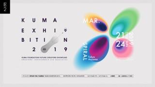 クリエイター奨学金を給付しているクマ財団の第2期奨学生の作品展「KUMA EXHIBITION 2019」