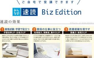 日本速脳速読協会、社会人向け速読トレーニングアプリ「みんなの速読Biz Edition」を発売