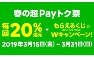 LINE Pay、20%還元の「春の超Payトク祭」開催。支払い方法拡大でQUICPay+も対象に