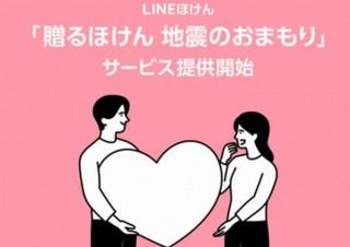 LINEほけん、500円で購入でき友人に保険をおくれる「贈るほけん 地震のおまもり」提供開始