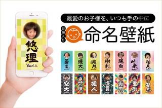 文字屋、子どもの顔写真とオリジナル筆文字でスマホ壁紙を制作するサービス発表