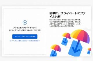 Mozilla、暗号化ファイルを共有できる無料サービス「Firefox Send」リリース。容量は1~2.5GB