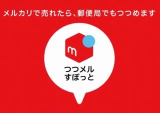 日本郵便、メルカリで売れた商品を郵便局で梱包できる「つつメルすぽっと」の実証実験