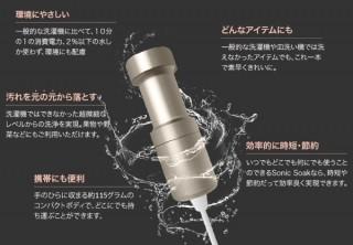 わずか数分で新品の白さが蘇る! ポータブル超音波洗浄機「Sonic Soak」発売